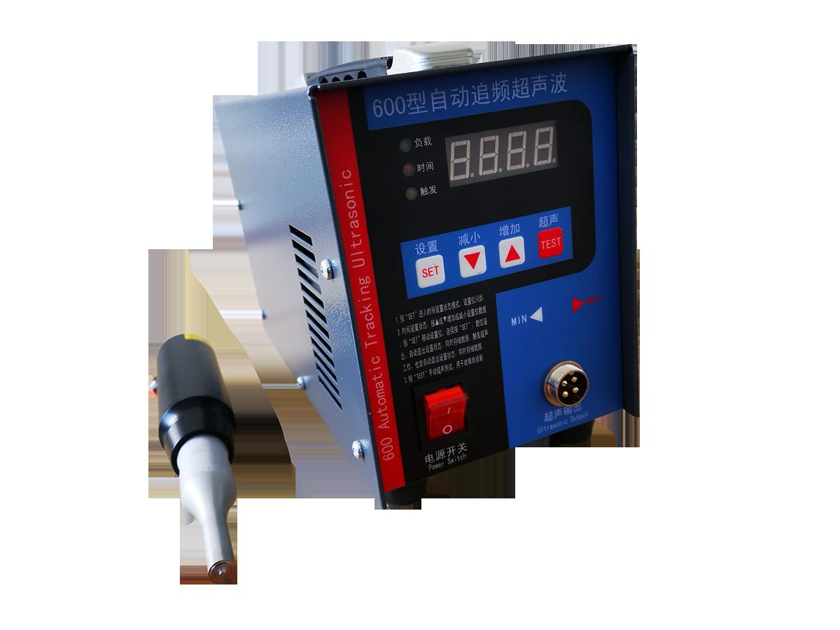600型超声波点焊机