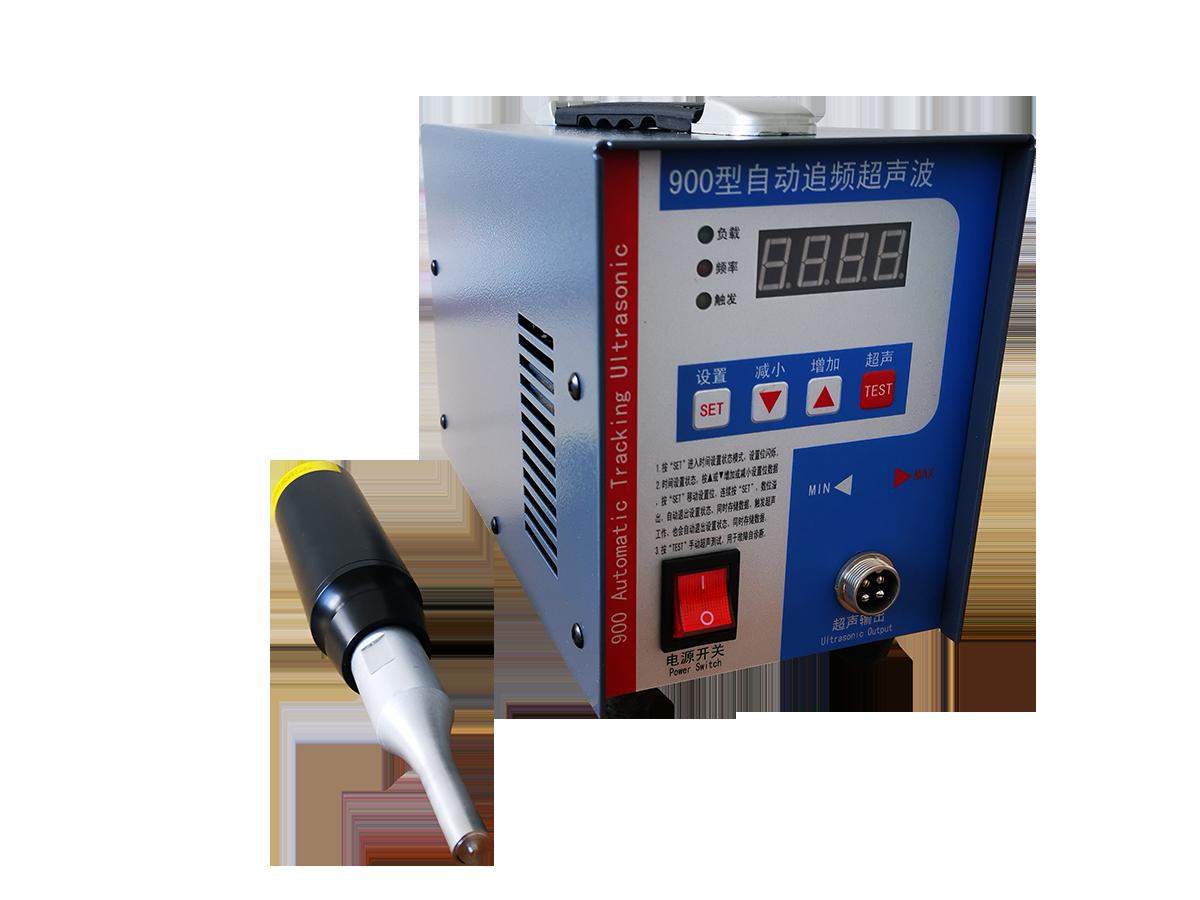 900型超声波点焊机