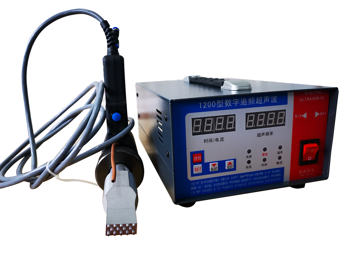 1200型超声波点焊机