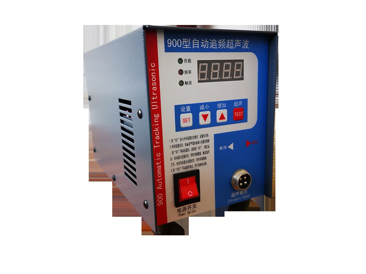 900型超声波电源发生器